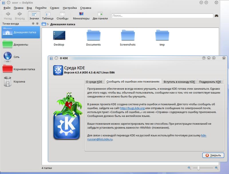 http//stopLinux.org.ru/uploads/images/AltLinux-5.0.1/scr005_s.png