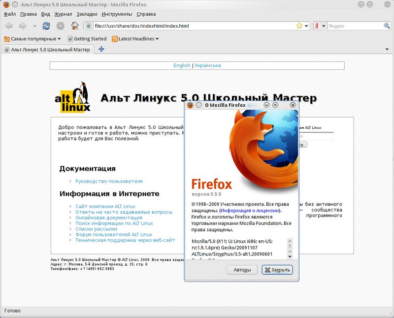 http//stopLinux.org.ru/uploads/images/AltLinux-5.0.1/scr011_s.png