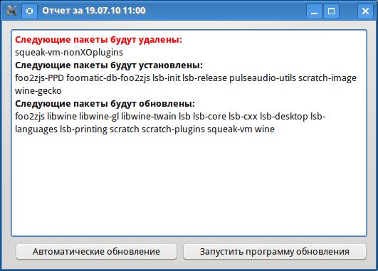 http//stopLinux.org.ru/uploads/images/AltLinux-5.0.1/scr103.png