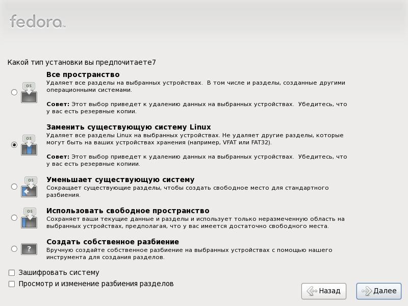 http//stopLinux.org.ru/uploads/images/Fedora-13_installation/scr10.png
