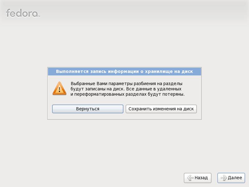 http//stopLinux.org.ru/uploads/images/Fedora-13_installation/scr11.png
