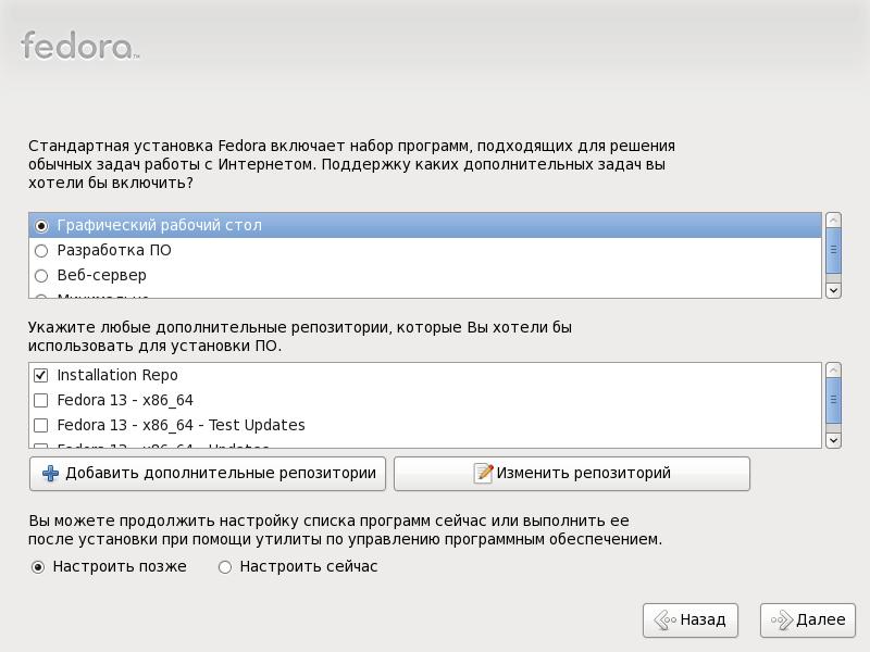 http//stopLinux.org.ru/uploads/images/Fedora-13_installation/scr12.png