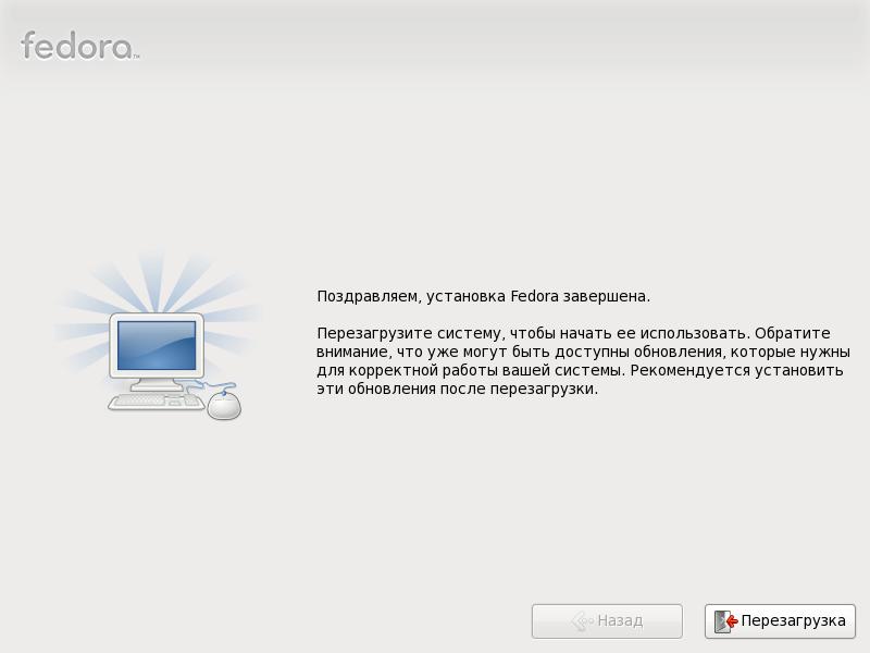 http//stopLinux.org.ru/uploads/images/Fedora-13_installation/scr13.png