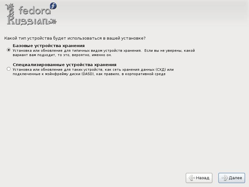http//stopLinux.org.ru/uploads/images/Fedora-13_installation/scr4.png