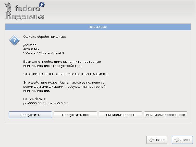 http//stopLinux.org.ru/uploads/images/Fedora-13_installation/scr5.png