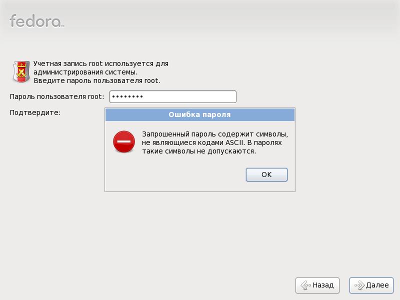 http//stopLinux.org.ru/uploads/images/Fedora-13_installation/scr9.png