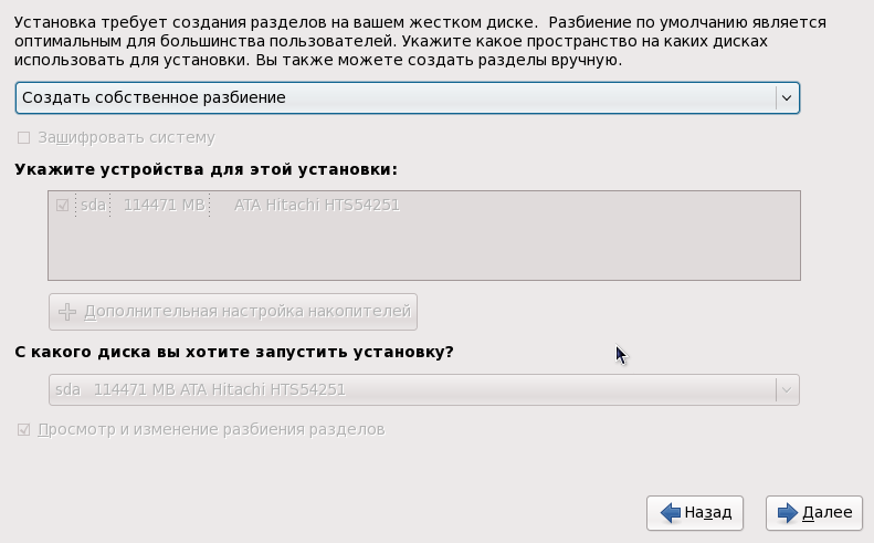 http//stopLinux.org.ru/uploads/images/Fedora11-Live_review/f11-01-partiton-choise.png
