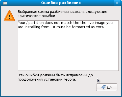 http//stopLinux.org.ru/uploads/images/Fedora11-Live_review/f11-10-ext3-error.png