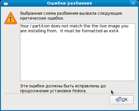 http//stopLinux.org.ru/uploads/images/Fedora11-Live_review/f11-10-ext3-error.png