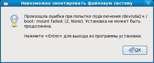 http//stopLinux.org.ru/uploads/images/Fedora11-Live_review/f11-14-lvm-error.png