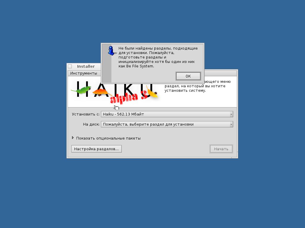 http//stopLinux.org.ru/uploads/images/HaikuOS-R1-alpha3/h04.png