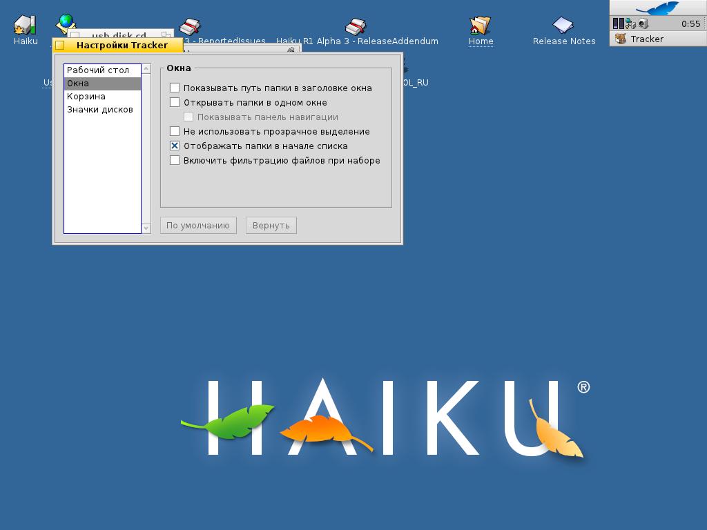 http//stopLinux.org.ru/uploads/images/HaikuOS-R1-alpha3/h09.png