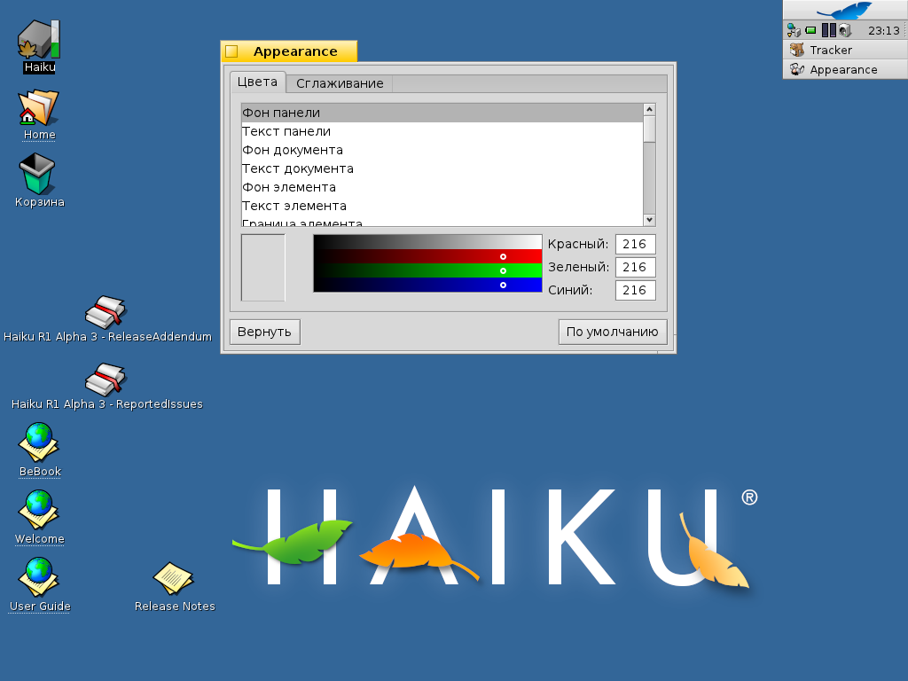/uploads/images/HaikuOS-R1-alpha3/h12.png