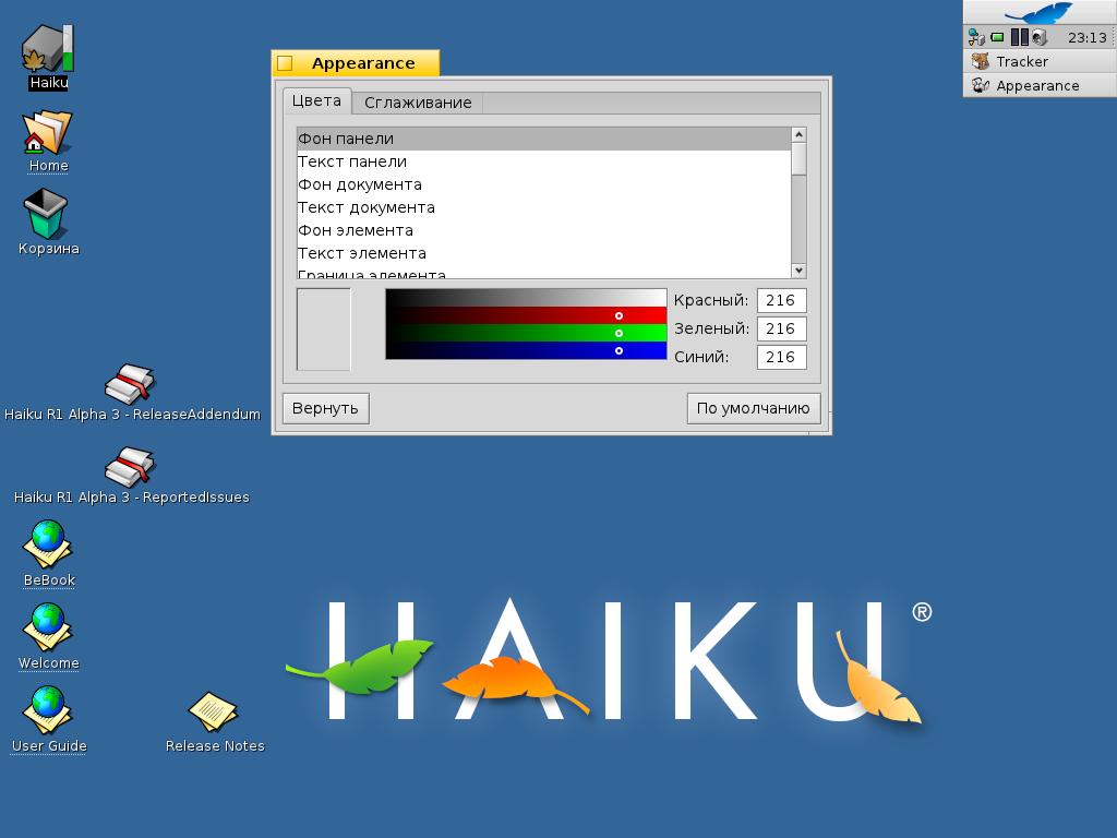http//stopLinux.org.ru/uploads/images/HaikuOS-R1-alpha3/h12.png