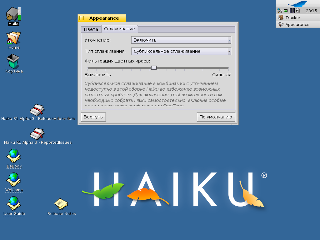 /uploads/images/HaikuOS-R1-alpha3/h13.png