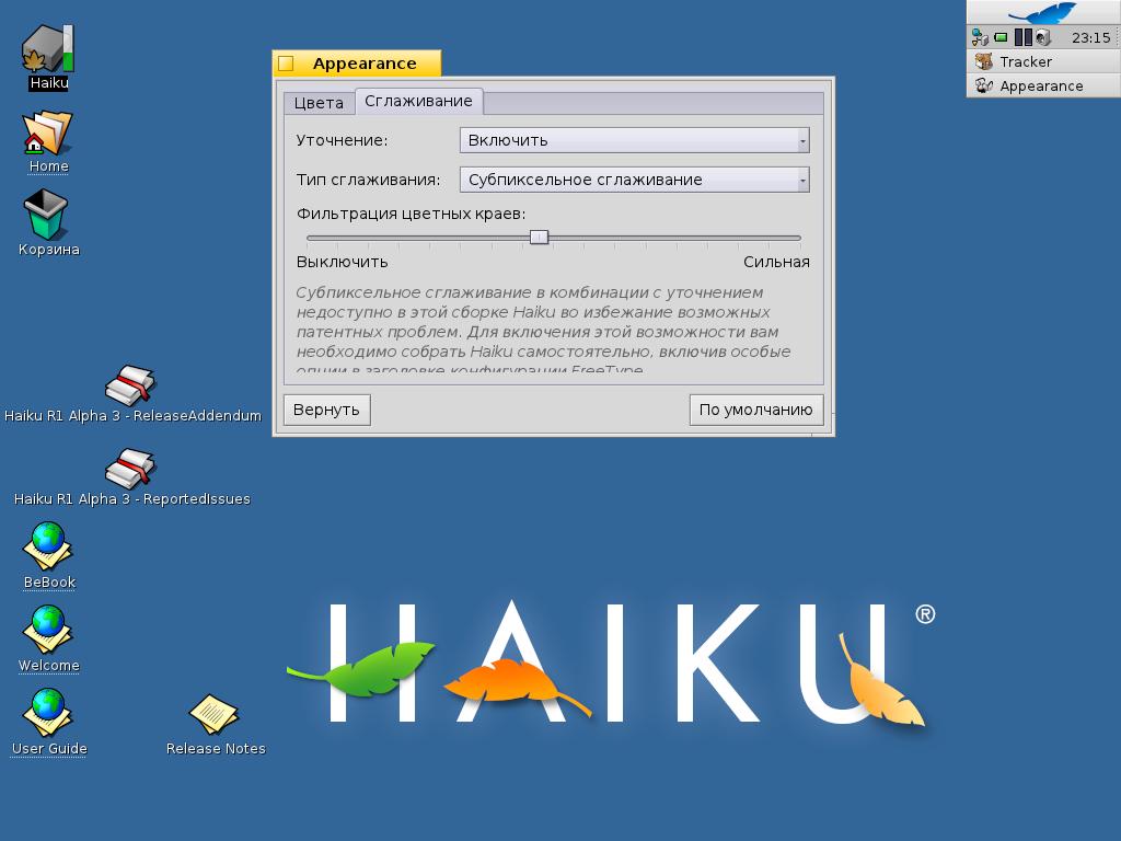 http//stopLinux.org.ru/uploads/images/HaikuOS-R1-alpha3/h13.png
