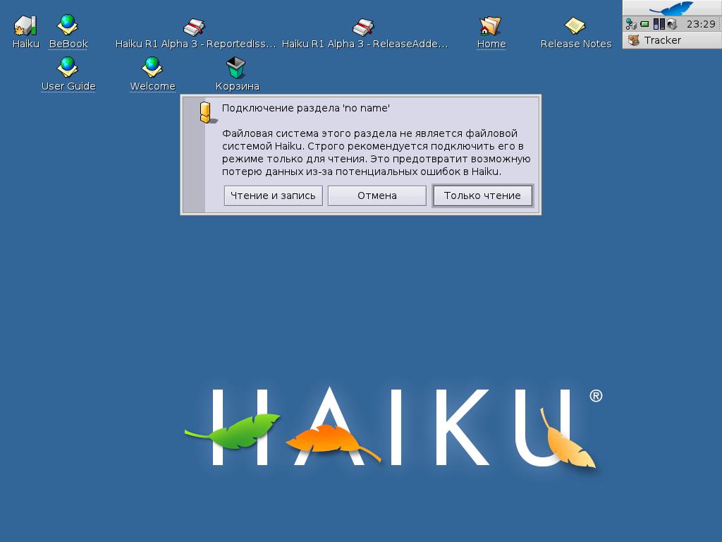 http//stopLinux.org.ru/uploads/images/HaikuOS-R1-alpha3/h17.png