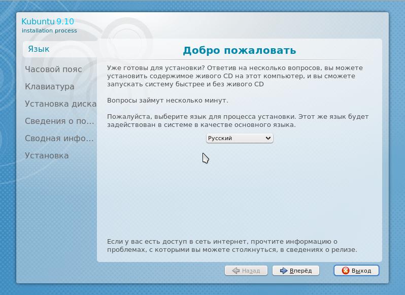 http//stopLinux.org.ru/uploads/images/Kubuntu_9_10_review/08_kubuntu_setup_1.png