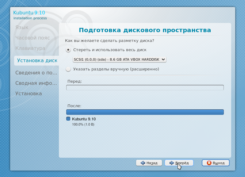 http//stopLinux.org.ru/uploads/images/Kubuntu_9_10_review/11_kubuntu_setup_4.png