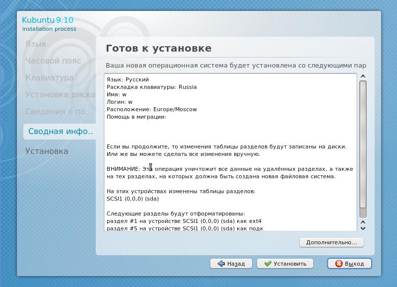 http//stopLinux.org.ru/uploads/images/Kubuntu_9_10_review/13_kubuntu_setup_6.png