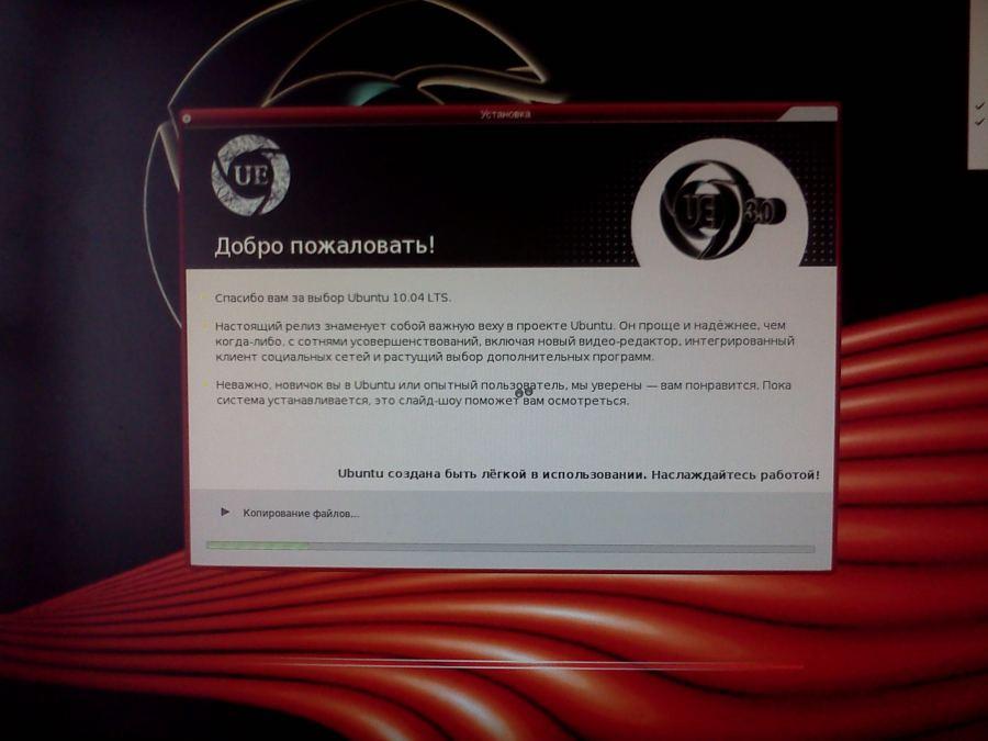 http//stoplinux.org.ru/uploads/images/Linux-Ultimate-Edition-3.0/002.jpg