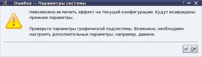 http//stopLinux.org.ru/uploads/images/Mandriva2010_review/snapshot15.jpg