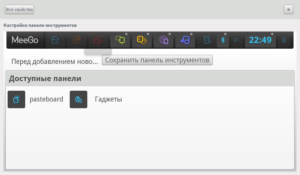 http//stopLinux.org.ru/uploads/images/Meego-1.1/scr4.png