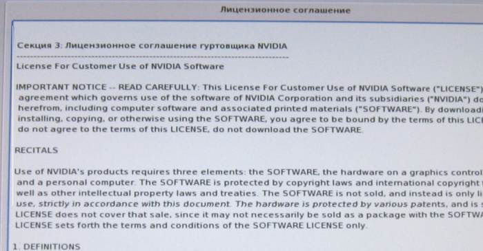 PC-BSD_licence_agreement