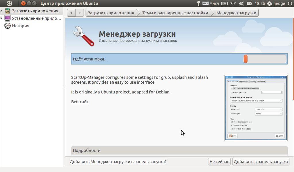 http//stopLinux.org.ru/uploads/images/Ubuntu-11.04/009.png