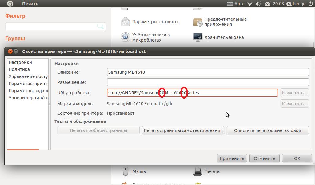 http//stopLinux.org.ru/uploads/images/Ubuntu-11.04/021.png