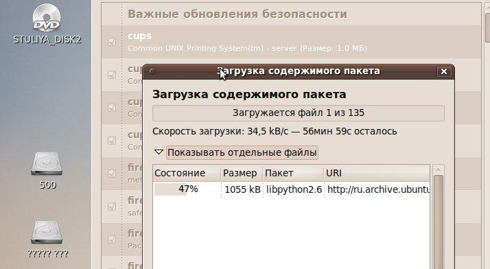 http//stopLinux.org.ru/uploads/images/Ubuntu-9.10-install/13.jpg