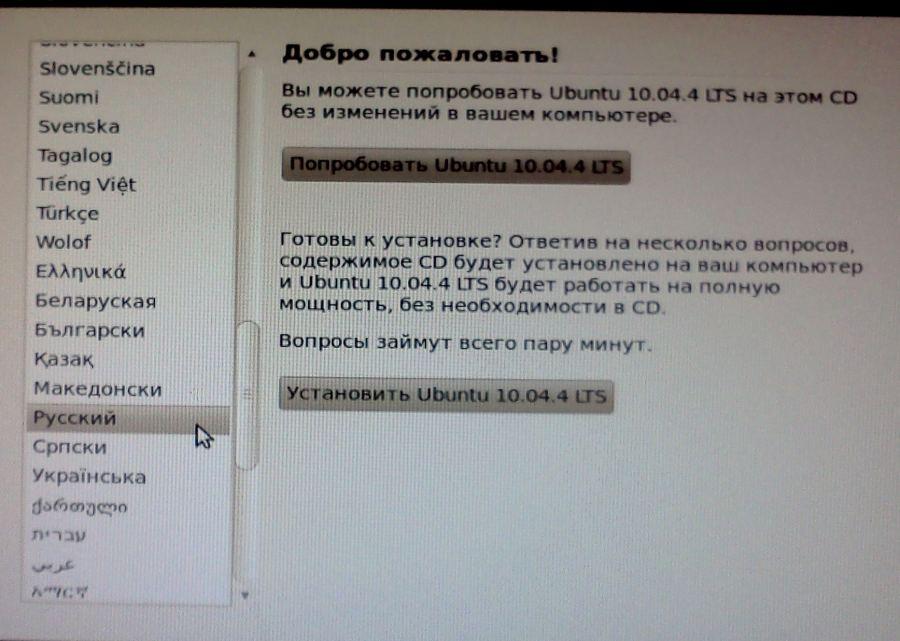 http//stopLinux.org.ru/uploads/images/Ubuntu-LTS-10.04.04/001_s.jpg