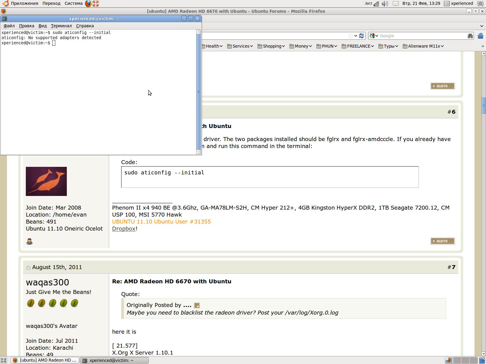 Ubuntu screensaver 1204