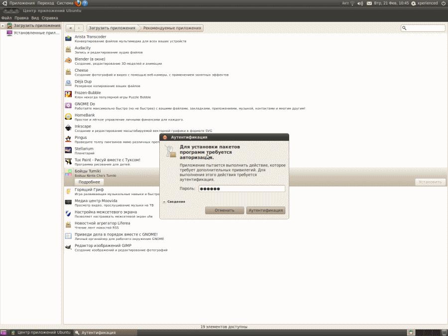 http//stopLinux.org.ru/uploads/images/Ubuntu-LTS-10.04.04/051_s.png