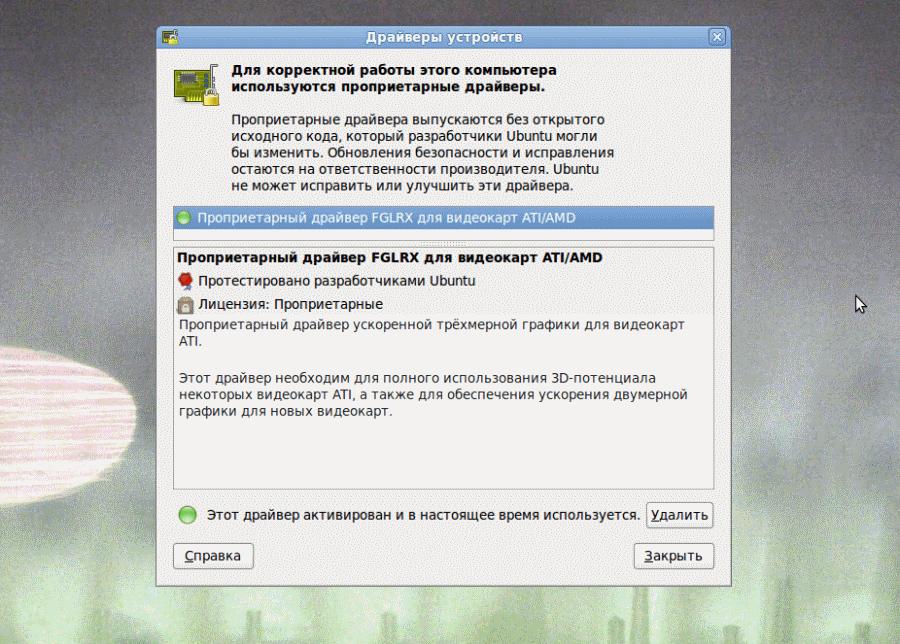 http//stopLinux.org.ru/uploads/images/Ubuntu-LTS-10.04.04/060_s.png