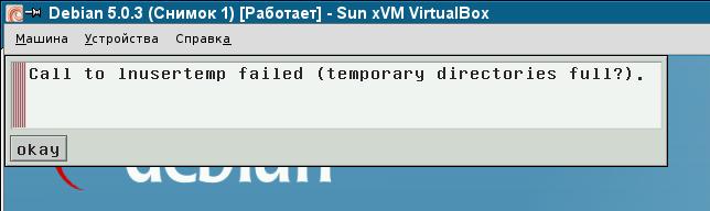 http//stopLinux.org.ru/uploads/images/debian-5.03/debian_2.png
