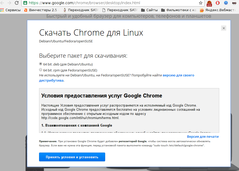 chromeflash.png (84.23 Kb)
