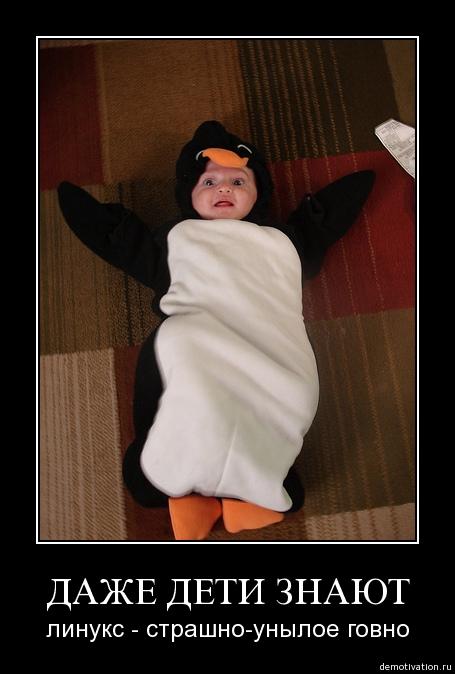 http//stopLinux.org.ru/uploads/images/dull_blogs/wh937bixhljj.jpg