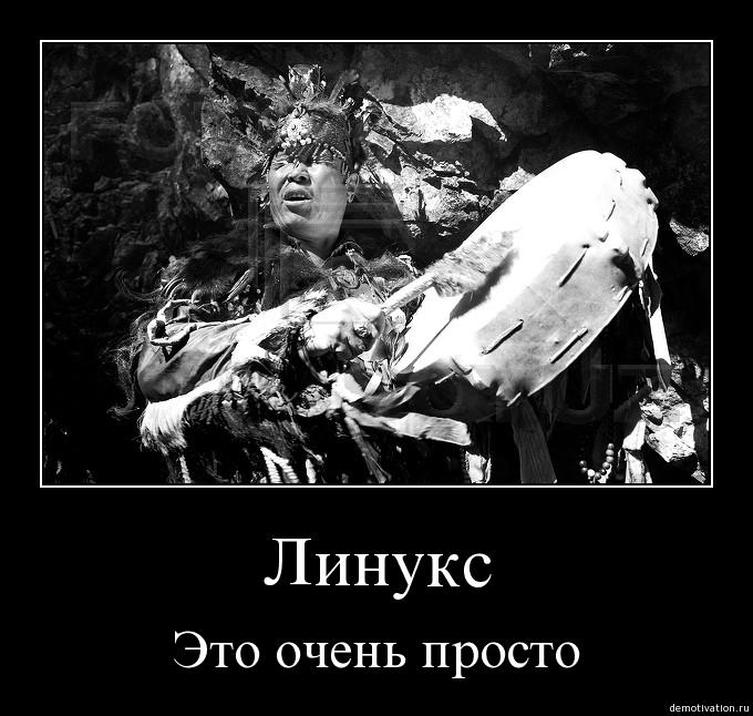 http//stopLinux.org.ru/uploads/images/dull_blogs/zp5ni1rgtfz4.jpg