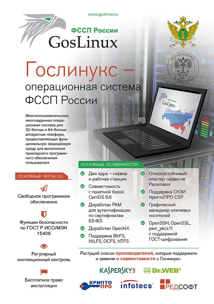 leaflet-goslinux-a.jpg (188.6 Kb)