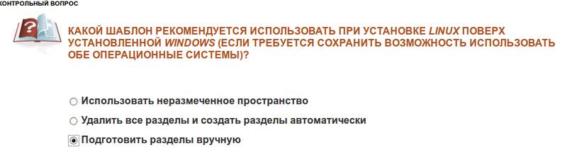 http//stopLinux.org.ru/uploads/images/news_2009/exam10.png
