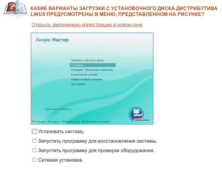 http//stopLinux.org.ru/uploads/images/news_2009/exam8.png