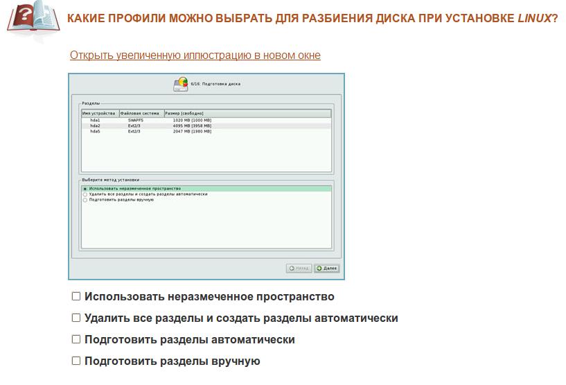http//stopLinux.org.ru/uploads/images/news_2009/exam9.png
