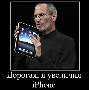 http//stopLinux.org.ru/uploads/images/news_2010/dorogaya-ya-uvelichil-iphone.jpg