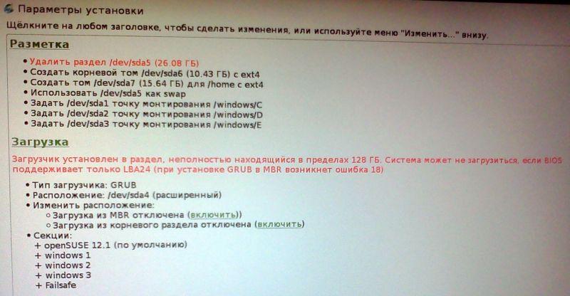 http//stopLinux.org.ru/uploads/images/opensuse-12.1/004.jpg